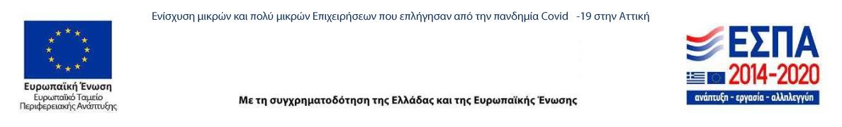 Χρηματοδοτική ενίσχυση επιχειρήσεων που επλήγησαν από την πανδημία covid-19, από την Ευρωπαϊκή Ένωση και το ΕΣΠΑ